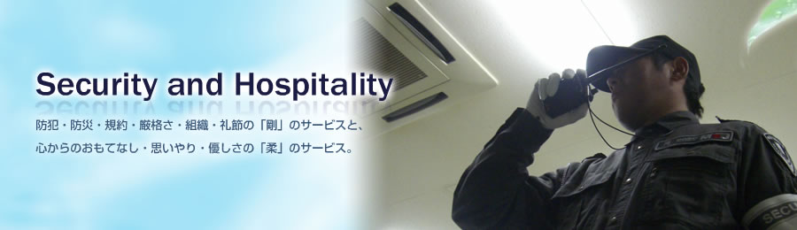 Security and Hospitality